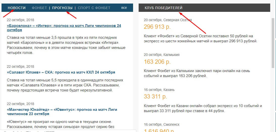 Список победителей в БК Фонбет РФ