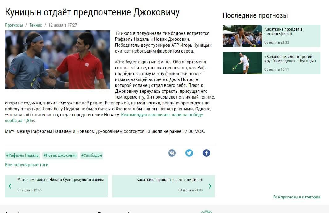 Доп информация на liga stavok ru