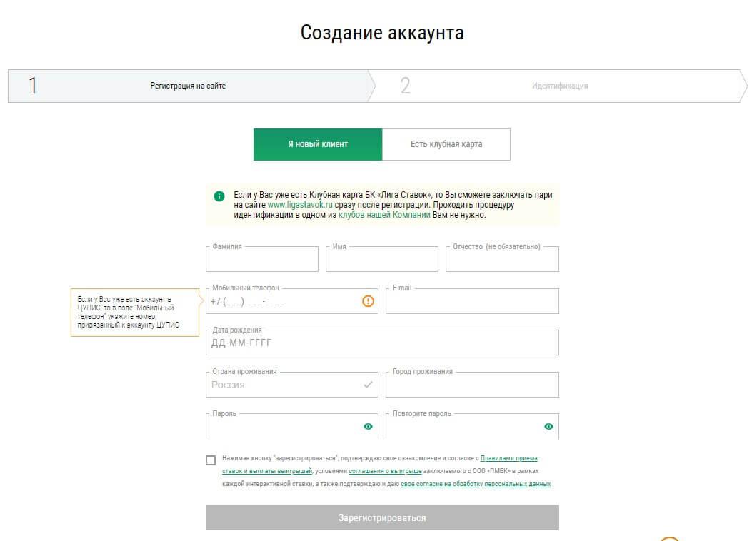 регистрация на Лига Ставок ЦУПИС