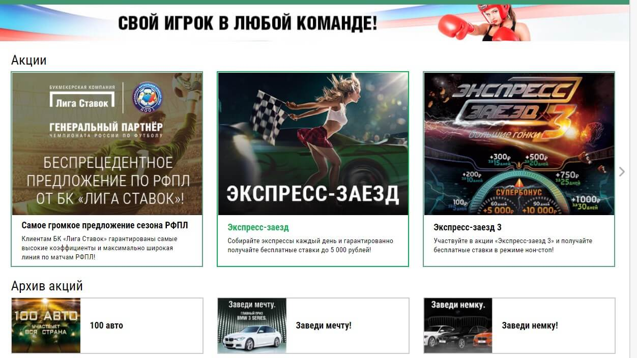 Бонусный раздел liga stavok ru