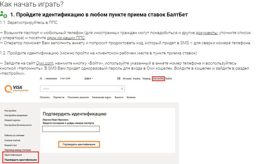 Идентификация на сайте букмекерской конторы балт бет ру