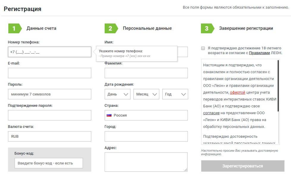 Пример регистрации на сайте букмекера Леон