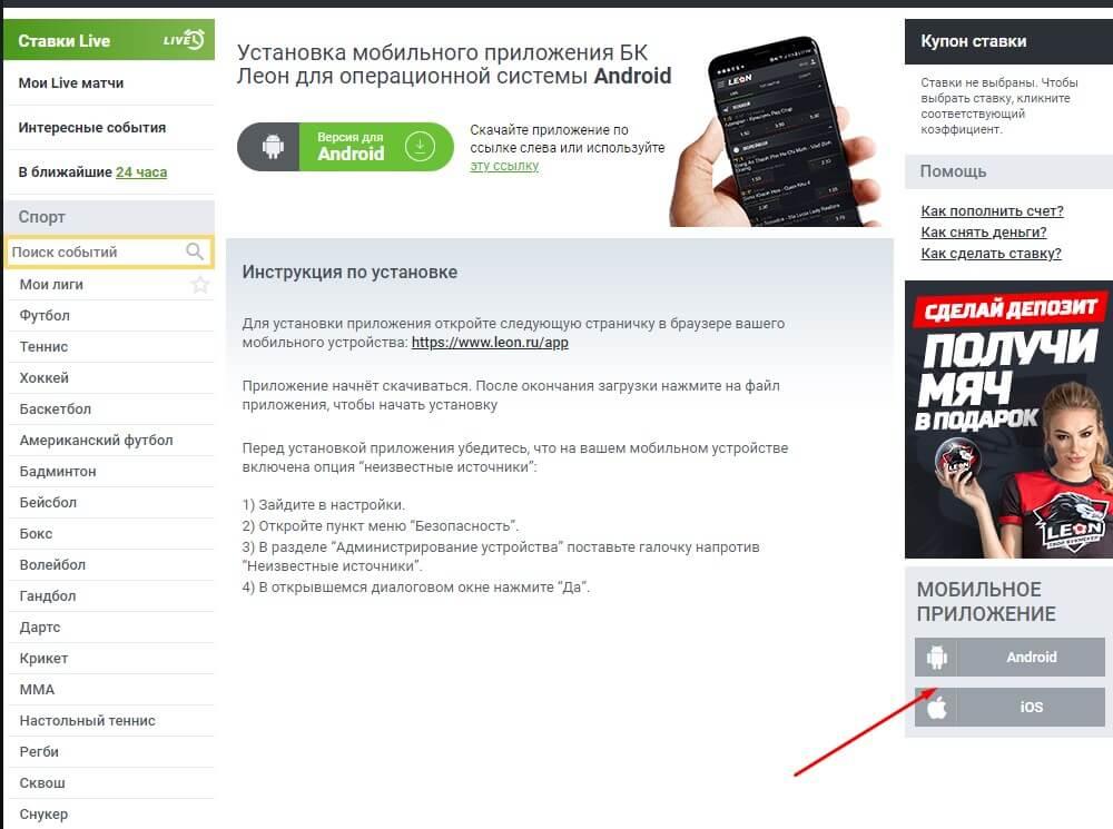 Приложения на сайте Leon ru
