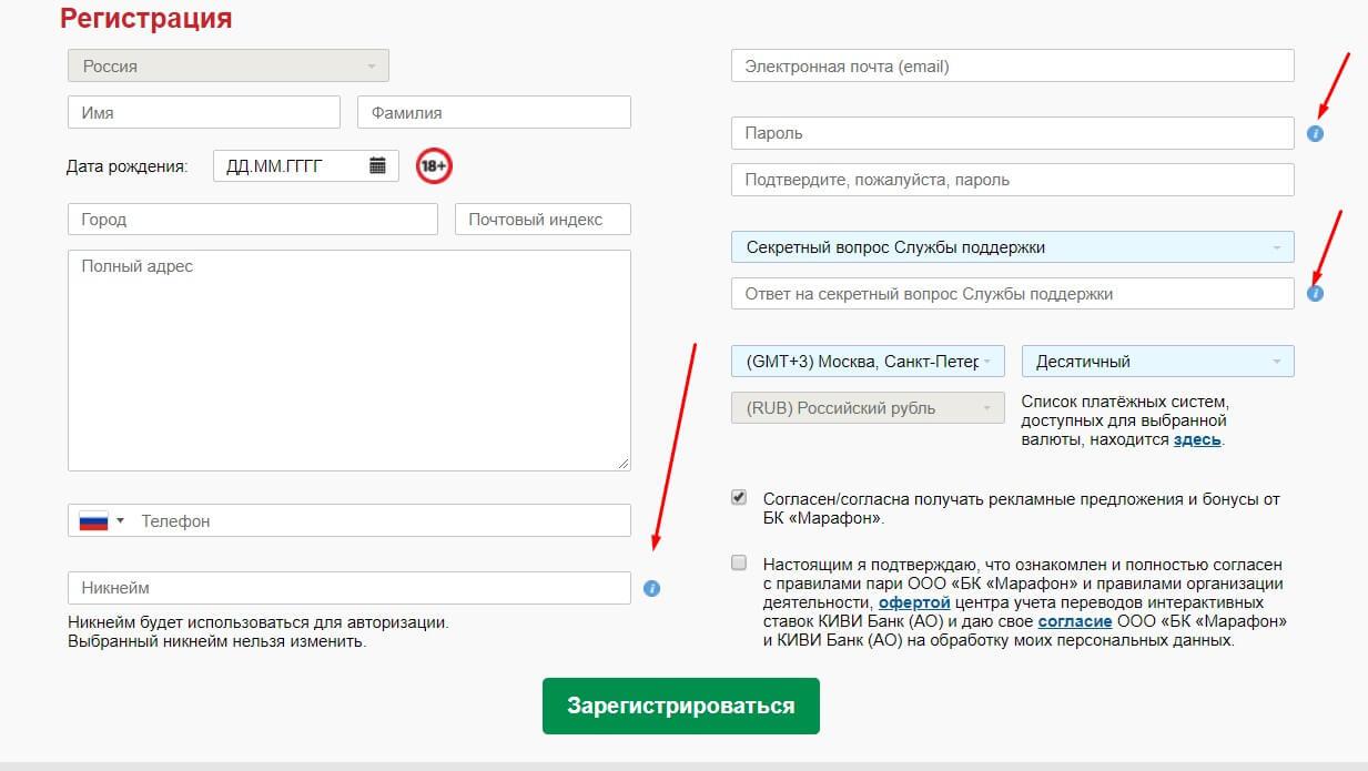 Регистрация на Marafon ru
