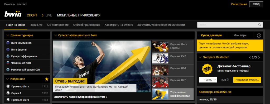 ставки на спорт фонбет официальный сайт скачать
