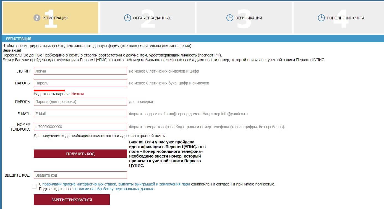 регистрация на Бетсити ру