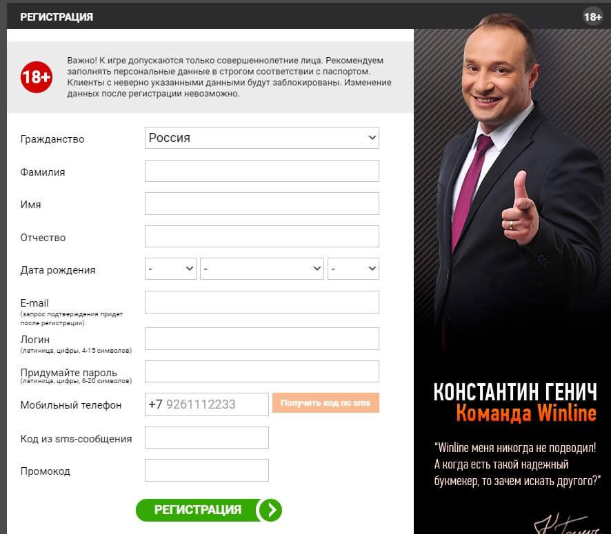 Регистрация для ставок в БК Винлайн
