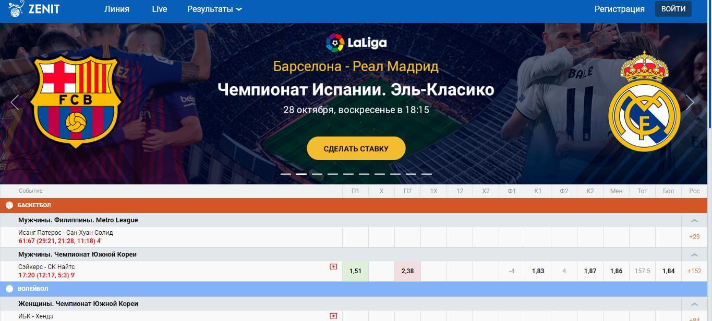 Официальный сайт БК Зенит win
