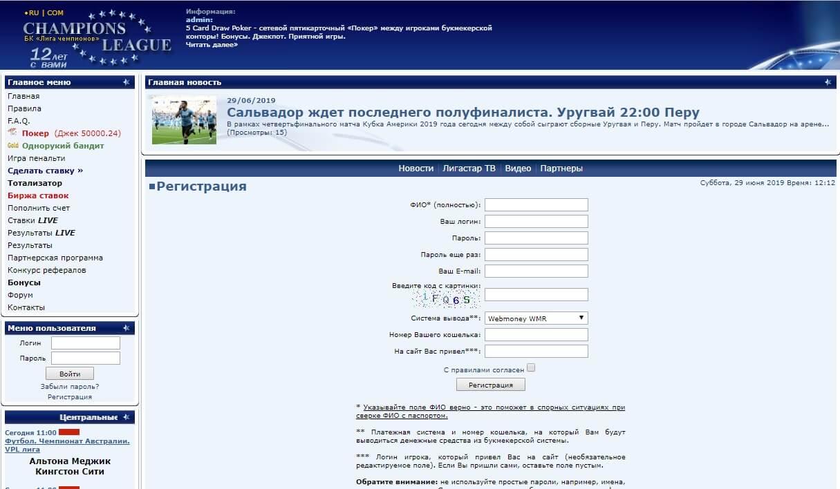 ТОП худших букмекерских контор