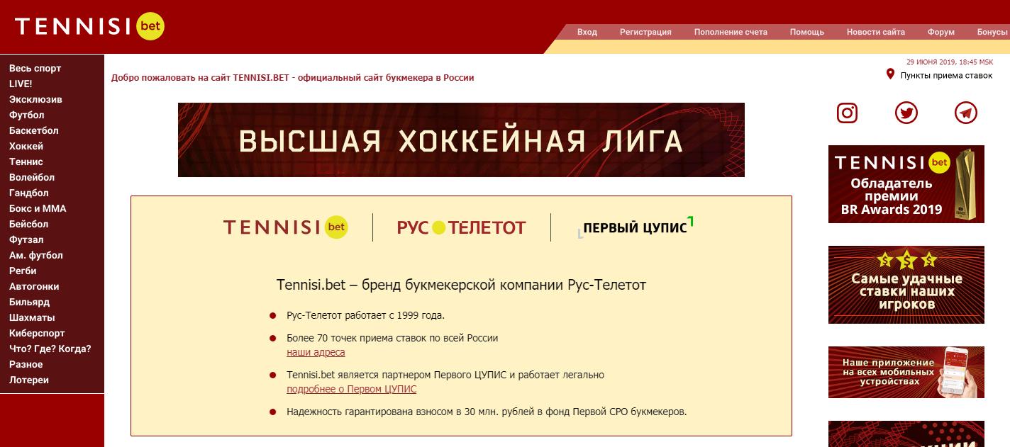 сайт тенниси
