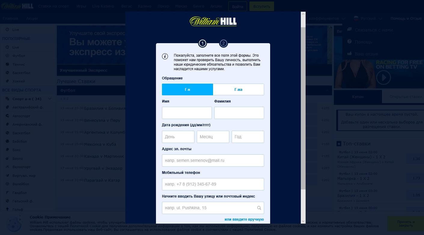 Регистрационная форма конторы