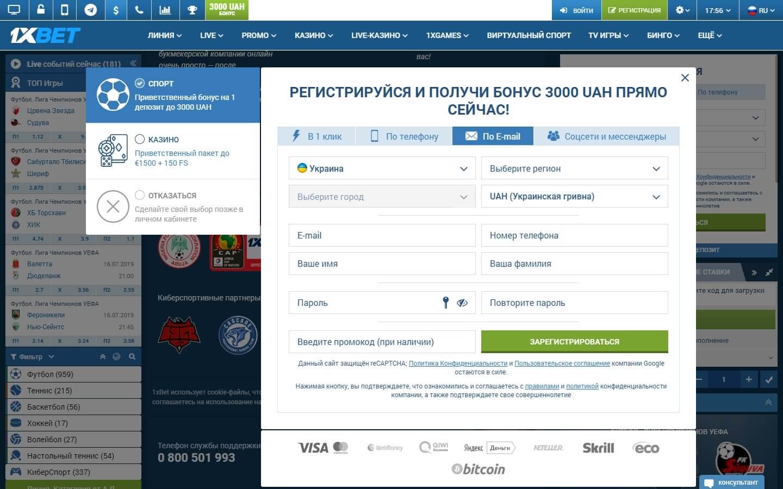 регистрация на 1xbet com