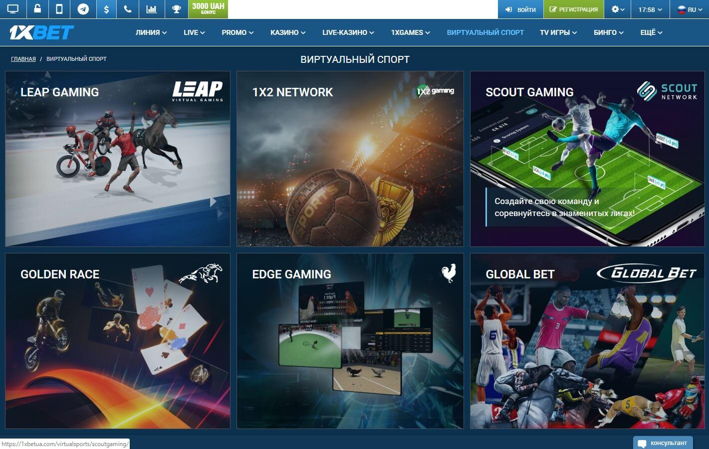 виртуальный спорт в бк икс бет