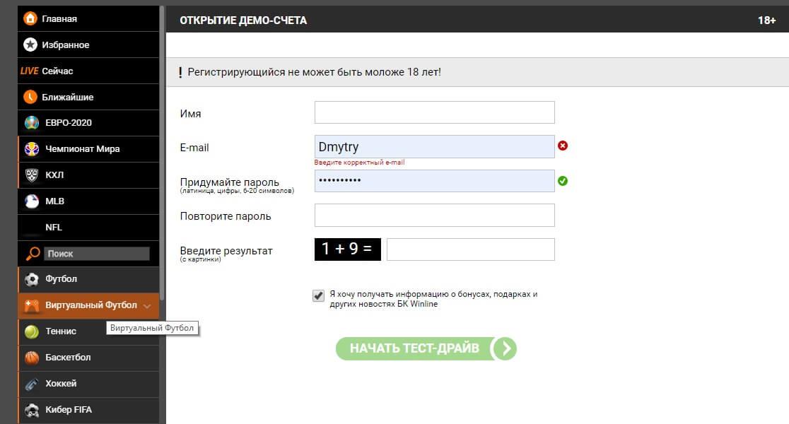 Форма заполнения для создания демо аккаунта