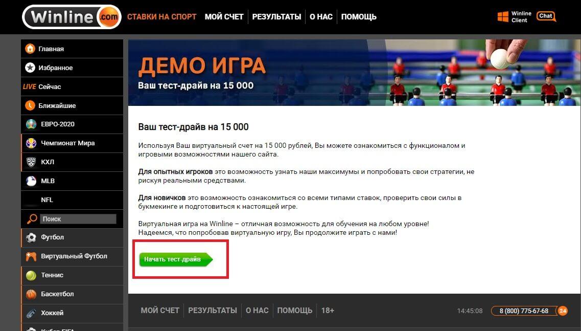 регистрация для виртуальной игры
