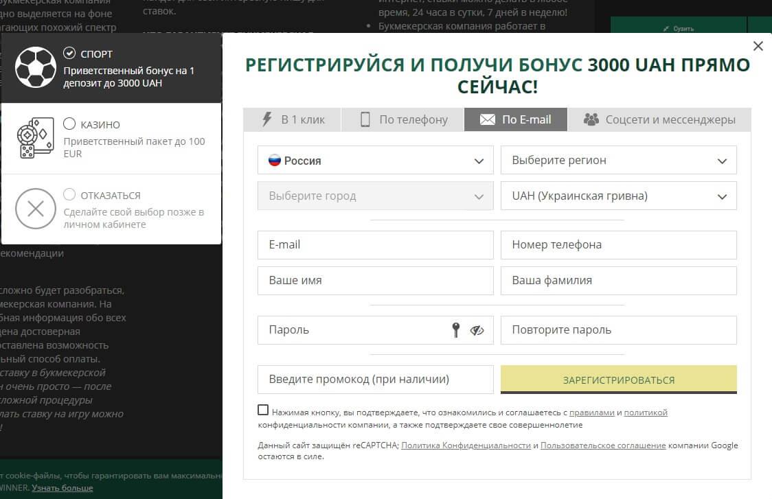 регистрация на бетвиннер