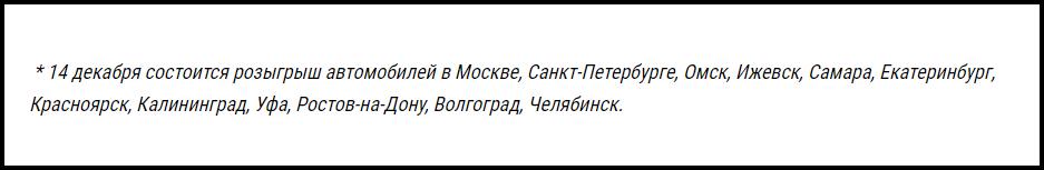 БК Лига Ставок разыграет автомобили в 12 городах РФ