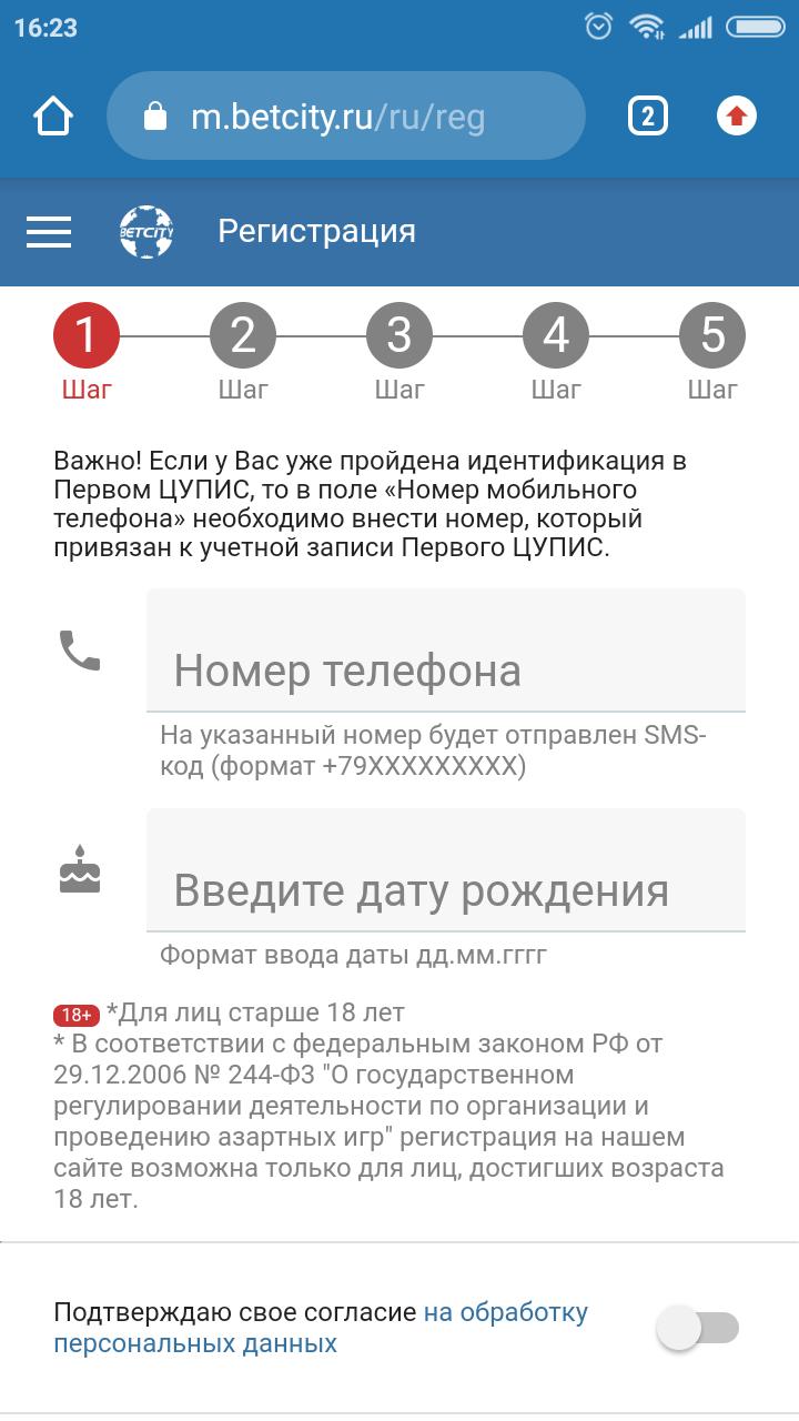 Регистрация m betcity